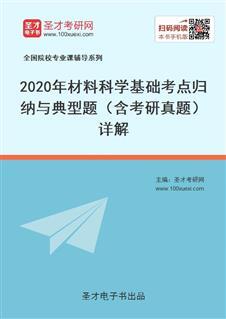 2021年材料科学基础考点归纳与典型题(含考研真题)详解