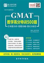 2017年GMAT数学高分特训500题【命题分析+答题攻略+强化训练】