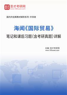 海闻《国际贸易》笔记和课后习题(含考研威廉希尔|体育投注)详解
