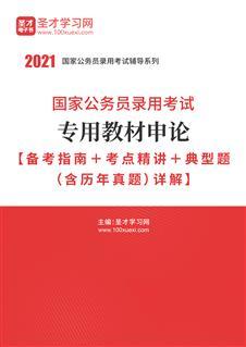 2020年国家公务员录用考试专用教材申论【备考指南+考点精讲+典型题(含历年真题)详解】