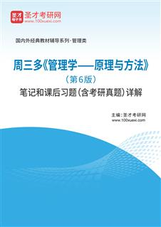 周三多《管理学——原理与方法》(第6版)笔记和课后习题(含考研真题)详解