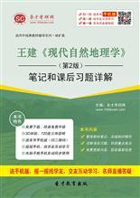 王建《现代自然地理学》(第2版)笔记和课后习题详解