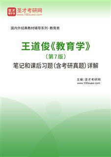 王道俊《教育学》(第7版)笔记和课后习题(含考研真题)详解