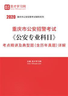 2018年重庆市公安招警考试《公安专业科目》考点精讲及典型题(含历年真题)详解