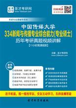 中国传媒大学334新闻与传播专业综合能力[专业硕士]历年考研真题视频讲解【11小时高清视频】