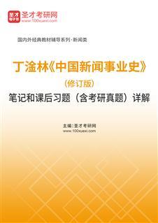 丁淦林《中国新闻事业史》(修订版)笔记和课后习题(含考研威廉希尔 体育投注)详解
