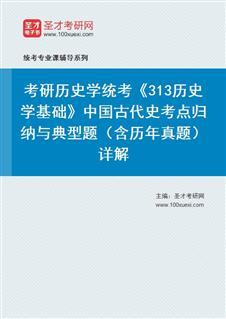 2021年全国硕士研究生招生考试历史学基础考试中国古代史考点归纳与典型题(含历年真题)详解