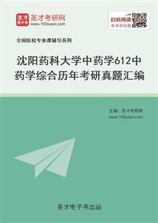 沈阳药科大学中药学《612中药学综合》历年考研真题汇编