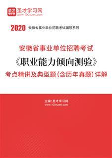 2020年安徽省事业单位招聘考试《职业能力倾向测验》考点精讲及典型题(含历年真题)详解