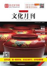 2015年-文化月刊-10月上旬刊