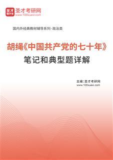 胡绳《中国共产党的七十年》笔记和典型题详解