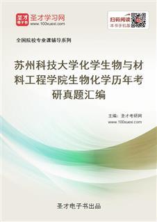 苏州科技大学化学生物与材料工程学院《生物化学》历年考研真题汇编