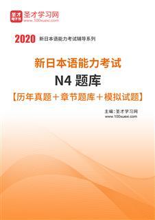 2020年新日本语能力考试N4题库【历年真题+章节题库+模拟试题】