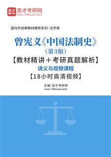 曾宪义《中国法制史》(第3版)【教材精讲+考研真题解析】讲义与视频课程【18小时高清视频】