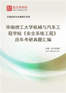 华南理工大学机械与汽车工程学院《安全系统工程》历年考研真题汇编
