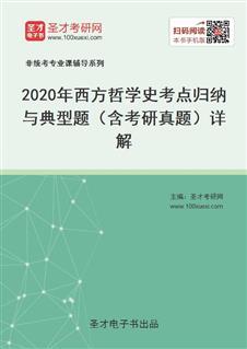 2021年西方哲学史考点归纳与典型题(含考研真题)详解