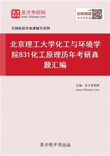 北京理工大学化工与环境学院831化工原理历年考研真题汇编