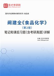 阚建全《食品化学》(第2版)笔记和课后习题(含考研威廉希尔|体育投注)详解