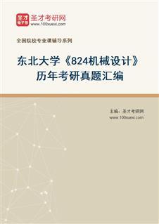 东北大学《824机械设计》历年考研真题汇编