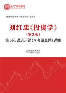 刘红忠《投资学》(第2版)笔记和课后习题(含考研真题)详解