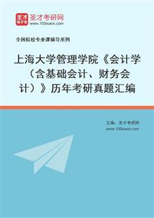 上海大学管理学院824会计学(含基础会计、财务会计)历年考研威廉希尔|体育投注汇编