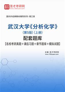 武汉大学《分析化学》(第5版)(上册)配套威廉希尔【名校考研威廉希尔|体育投注+课后习题+威廉希尔威廉希尔+模拟试题】
