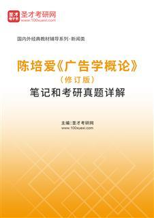 陈培爱《广告学概论》(修订版)笔记和课后习题详解