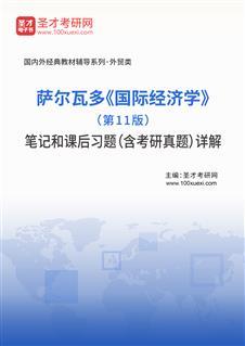 萨尔瓦多《国际经济学》(第11版)笔记和课后习题(含考研真题)详解
