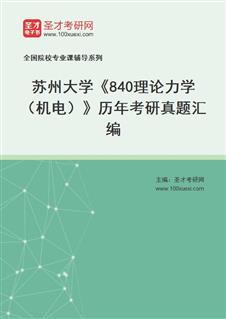 苏州大学机电工程学院840理论力学(机电)历年考研真题汇编