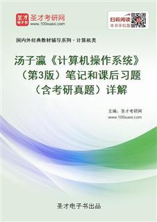 汤子瀛《计算机操作系统》(第3版)笔记和课后习题(含考研真题)详解