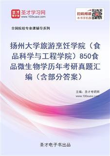 扬州大学旅游烹饪学院(食品科学与工程学院)《850食品微生物学》历年考研真题汇编(含部分答案)