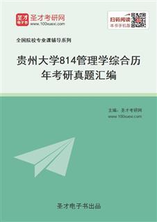 贵州大学《814管理学综合》历年考研真题汇编