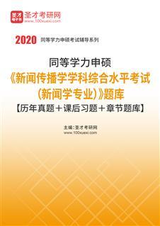2020年同等学力申硕《新闻传播学学科综合水平考试(新闻学专业)》题库【历年真题+课后习题+章节题库】
