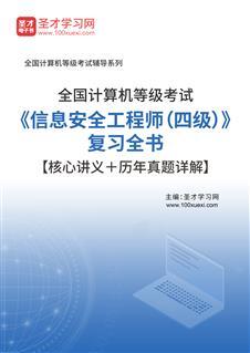 2017年3月全国计算机等级考试《信息安全工程师(四级)》复习全书【核心讲义+历年真题详解】