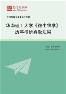 华南理工大学624微生物学历年考研威廉希尔|体育投注汇编