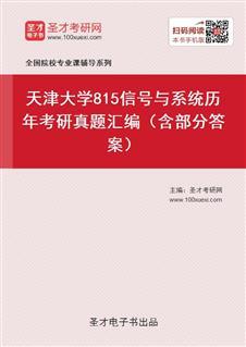 天津大学《815信号与系统》历年考研真题汇编(含部分答案)