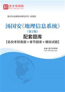 汤国安《地理信息系统》(第2版)配套题库【名校考研真题+章节题库+模拟试题】
