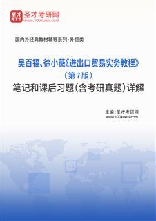 吴百福、徐小薇《进出口贸易实务教程》(第7版)笔记和课后习题(含考研真题)详解