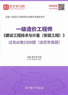 2019年一级造价工程师《建设工程技术与计量(安装工程)》过关必做1500题(含历年真题)