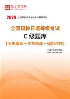 2020年全国职称日语等级考试C级题库【历年真题+章节题库+模拟试题】