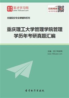 重庆理工大学管理学院管理学历年考研真题汇编