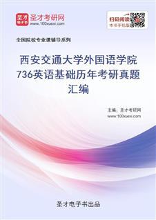 西安交通大学外国语学院《736英语基础》历年考研真题汇编