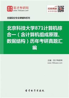北京科技大学871计算机综合一(含计算机组成原理、数据结构)历年考研威廉希尔|体育投注汇编