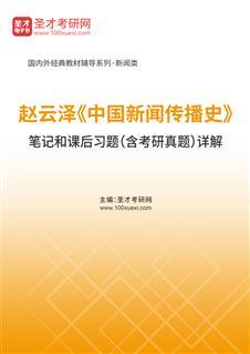赵云泽《中国新闻传播史》笔记和课后习题(含考研真题)详解