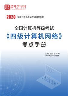 2020年全国计算机等级考试《四级计算机网络》考点手册