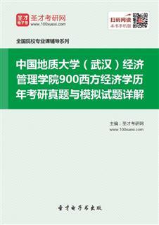 中国地质大学(武汉)经济管理学院《900西方经济学》历年考研真题与模拟试题详解
