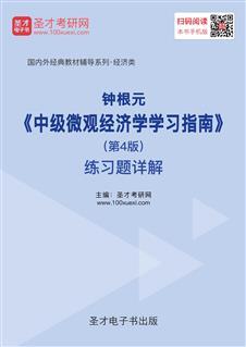 钟根元《中级微观经济学学习指南》(第4版)练习题详解