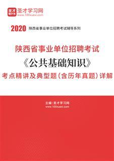 2018年陕西省事业单位招聘考试《公共基础知识》考点精讲及典型题(含历年真题)详解