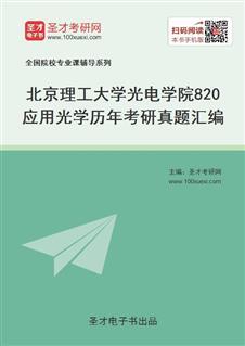 北京理工大学光电学院820应用光学历年考研真题汇编