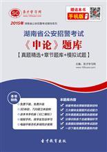 2018年湖南省公安招警考试《申论》题库【真题精选+章节题库+模拟试题】